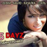 "Аудиозаписи с тренинга ""45 DAYZ"""